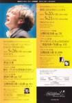 新日本フィル第477回定期演奏会