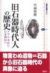 竹岡俊樹『旧石器時代人の歴史』(講談社選書メチエ)