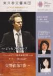 都響第718回定期演奏会(2011年6月15日)