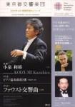 都響第719回定期演奏会(2011年6月20日)