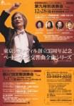 東京シティフィル第247回定期演奏会(2011年7月13日)