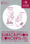 日フィル第643回定期演奏会(2012年9月28日)