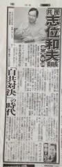 「スポーツ報知」2013年7月11日付