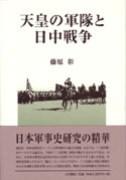 藤原彰『天皇の軍隊と日中戦争』(大月書店)