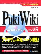 大河原哲『PukiWikiによるWebコラボレーション入門』(秀和システム)