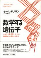 キース・デブリン『数学する遺伝子』(早川書房)