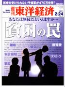 『週刊東洋経済』2007年2月24日号