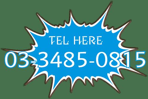TEL HERE!03-3485-0815