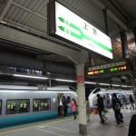 上野東京ラインで寝過ごしたら、恐ろしいことになるらしい!