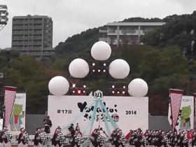出典:YOSAKOIさせぼ祭り2014 一喜一遊 - YouTube