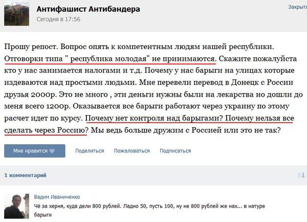 ДНР+Россия