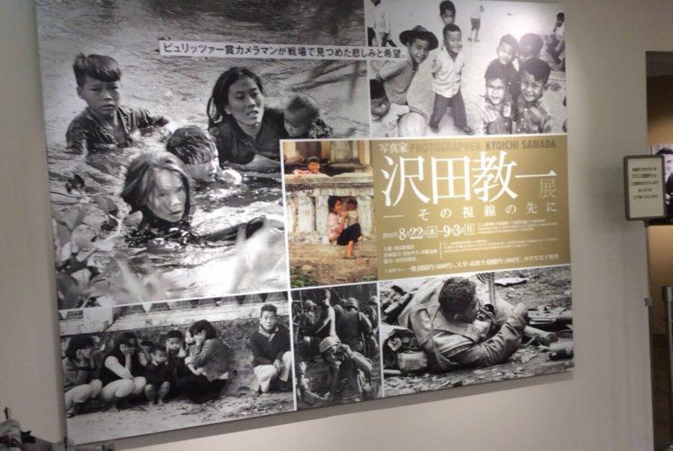 沢田教一展に行ってきました