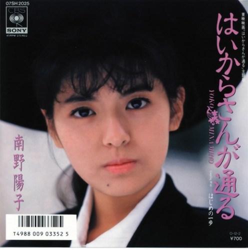 minamino_yoko_12.jpg