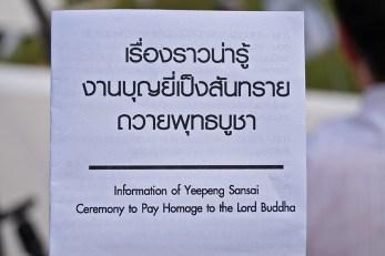 Przy wejściu każdy dostał ulotkę z krótką informacją co wolno, a czego nie decydując się na udział w ceremonii.
