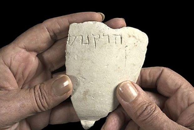 """""""Hircano"""", inscripción en hebreo hallada en un cuenco en Israel. Crédito: Autoridad de Antigüedades."""