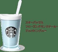 StarbucksFrozendrinkmaker00003
