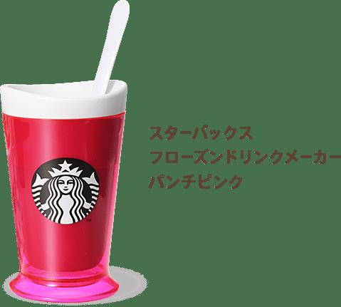 StarbucksFrozendrinkmaker00004
