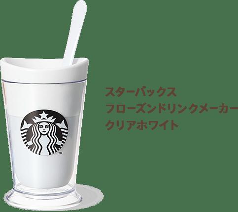 StarbucksFrozendrinkmaker00005