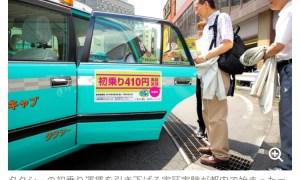 TokyoTaxi00001