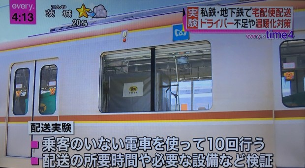 tokyo-metro-delivery-sevice00002