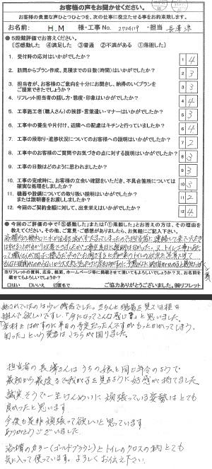 2704119松田博 匿名
