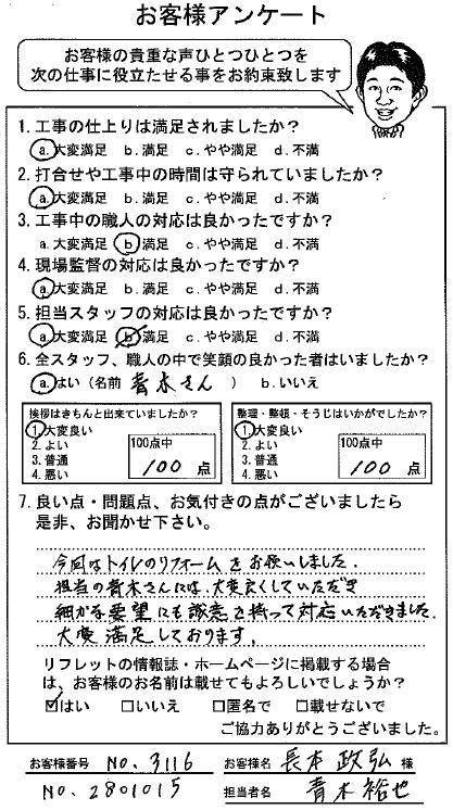 2801015長本政弘
