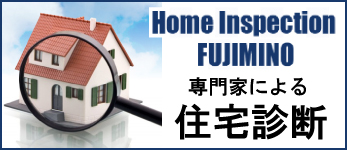 home-inspection-fujimino