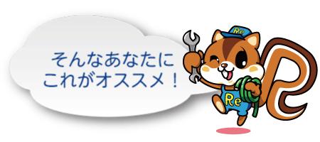 osusume_renchi