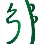 reiki-emotional-mental-symbol-sei-he-ki-231x300.jpg