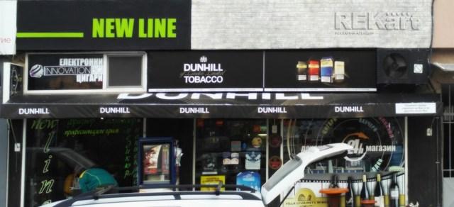 Магазин Dunhill – брандиране