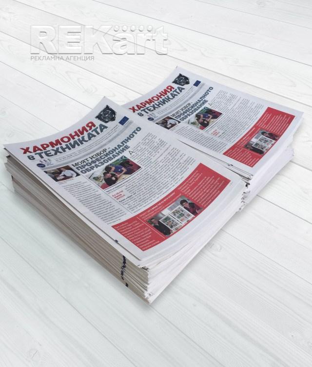 Вестници и списания