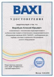 Remont-Kotlov-BAXI-Sertifikat