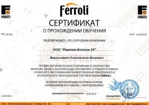 Remont-Kotlov-Ferroli-Sertifikat