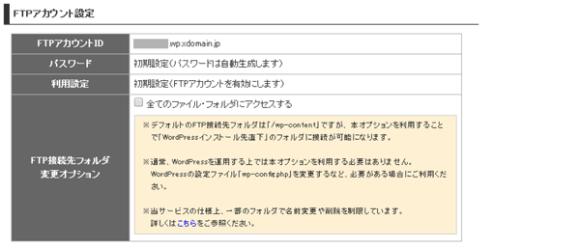 05_設定変更の確認
