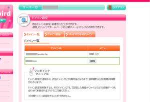 13_追加ドメインの表示