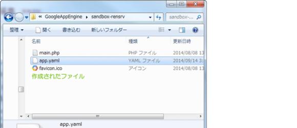 05_作成されたアプリケーションファイル