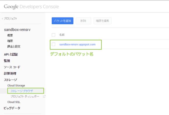05_DeveloperConsoleバケット名確認