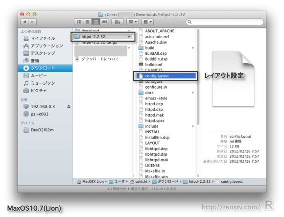 osx_apache_ini_source_st05