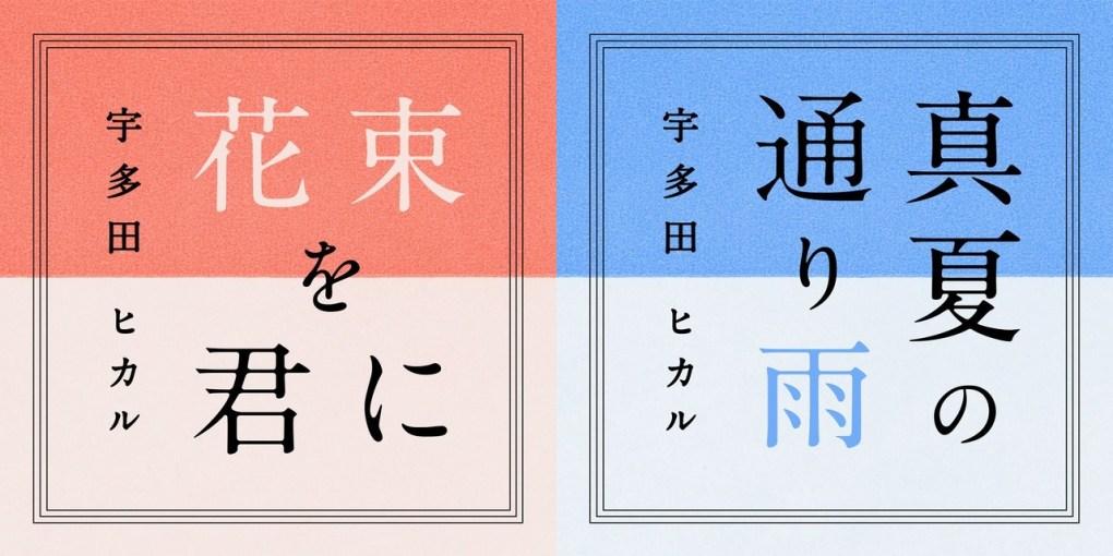 hanatabamanatsu