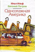 Одноэтажная Америка, Илья Ильф и Евгений Петров