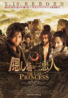 Kakushi Toride no San-Akunin: The Last Princess