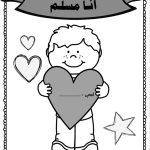 كتيب أنا مسلم