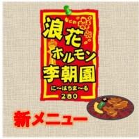 新メニュ-(浪花)