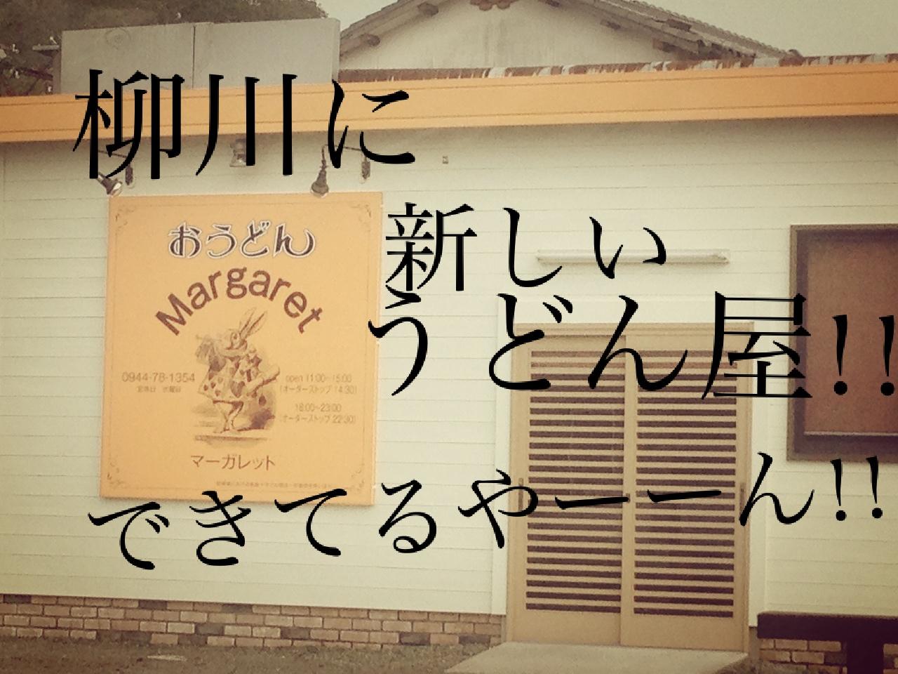 柳川に新しいうどん屋さんができてるぅぅぅ‼︎‼︎