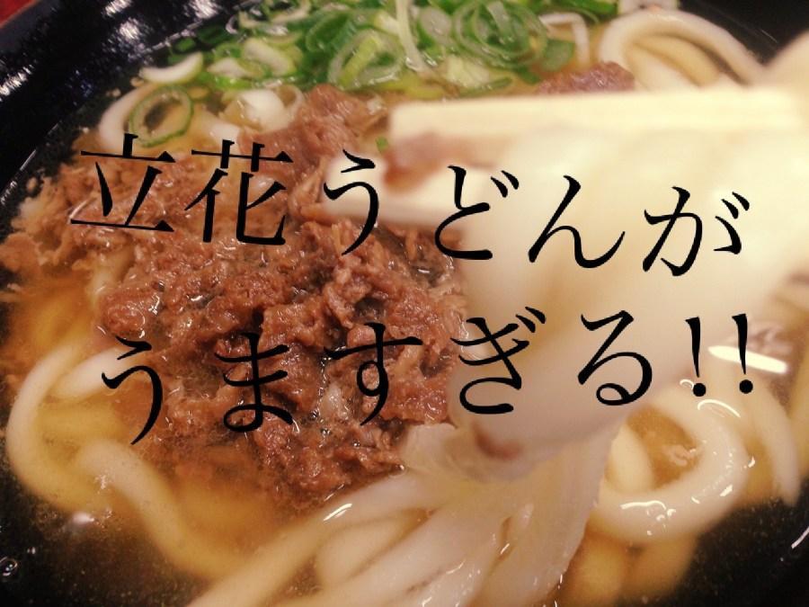 柳川・立花うどん・上手すぎます!!