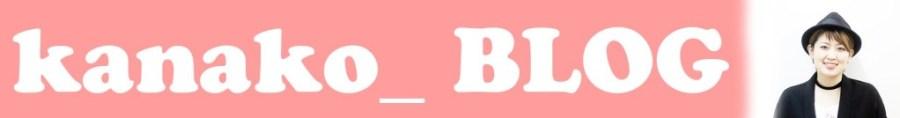 加奈子ブログ