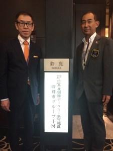 2019.9.7国際ロータリー四日市G講演5