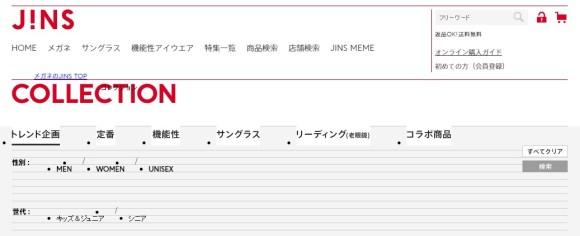 JINSウェブサイト