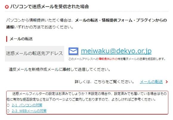 meiwaku@dekyo.or.jp