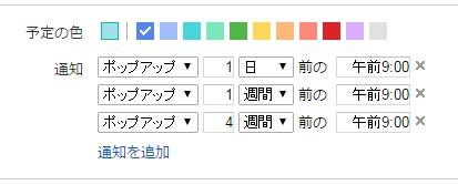 Googleカレンダーのリマインド機能